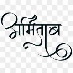 Download Hindi Font Style, HD Png Download - vhv